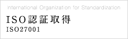 ISO9001、ISO14001、ISO27001認証取得。